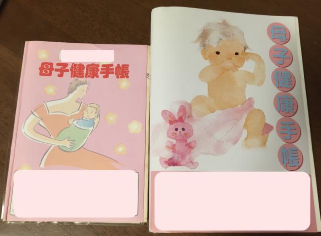 我が家の母子手帳サイズ