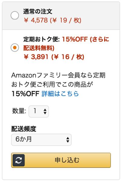Amazon 購入画面