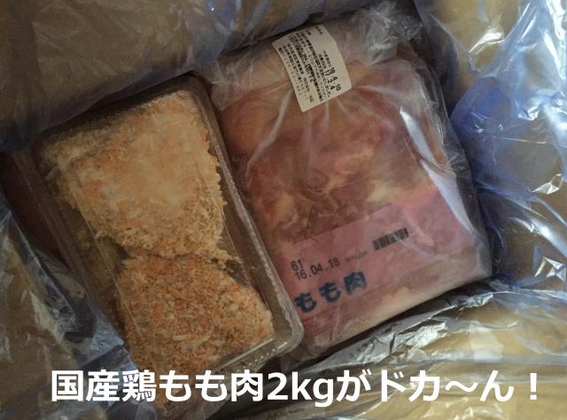 鶏もも肉 2kg 国産