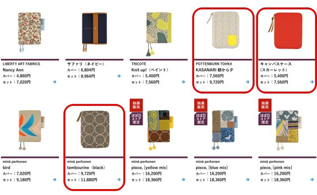 ほぼ日手帳 オリジナル カバー