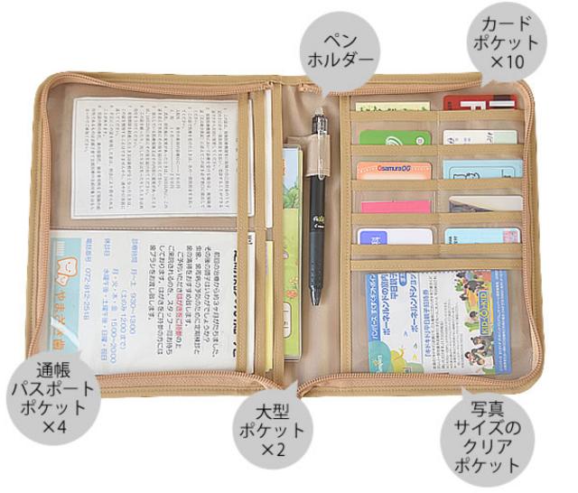 見開き式 母子手帳ケース