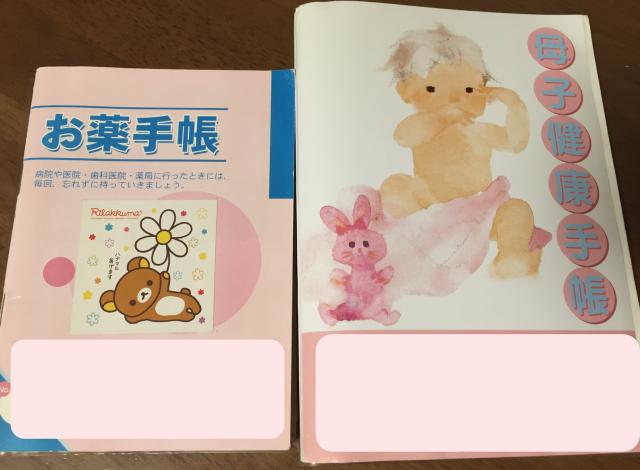 母子手帳 お薬手帳