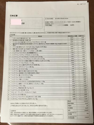 イオンネットスーパー 利用明細