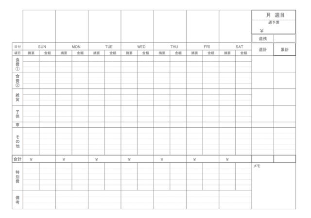 オリジナル家計簿2016