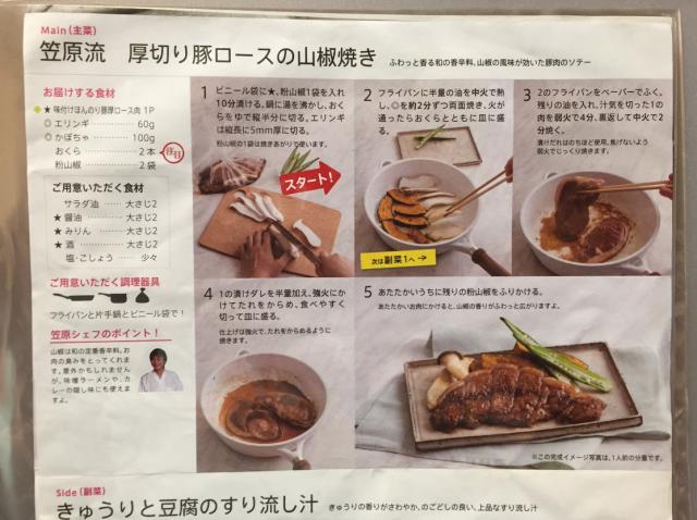 笠原シェフ レシピ