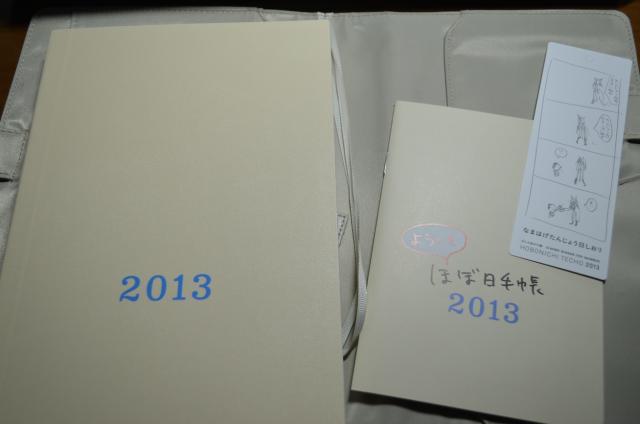 ほぼ日手帳 2013