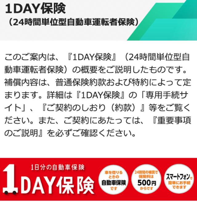 三井住友海上 1DAY保険